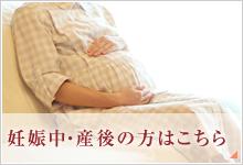 妊娠中・産後の方はこちら